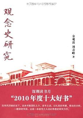 观念史研究:中国现代重要政治术语的形成.pdf