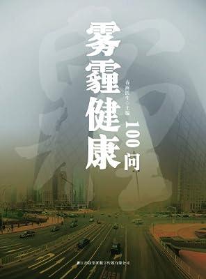 雾霾疑惑100问.pdf