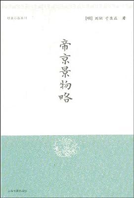 帝京景物略.pdf