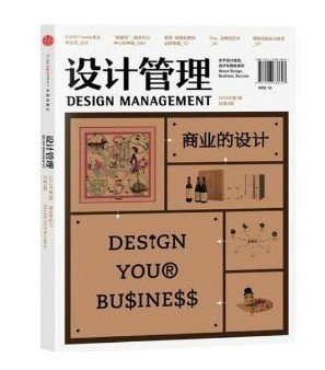 Design Management:Design your business 设计管理杂志 总09期2013 5月.pdf