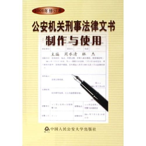 公安机关刑事法律文书制作与使用(2006年修订本)