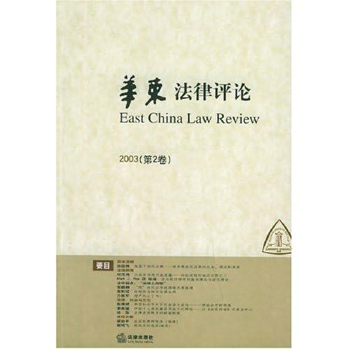 华东法律评论(2003第2卷)