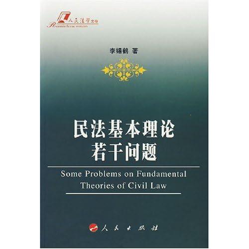 民法基本论若干问题