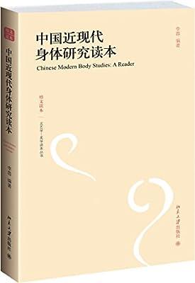中国近现代身体研究读本.pdf
