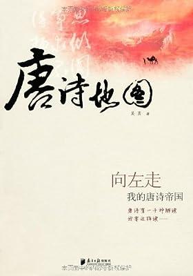 唐诗地图.pdf
