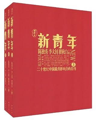 新青年•精选本.pdf