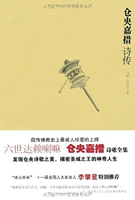 仓央嘉措诗传.pdf