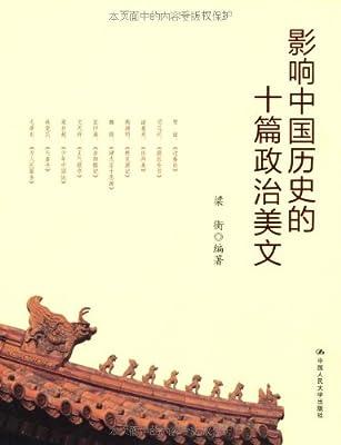 影响中国历史的十篇政治美文.pdf