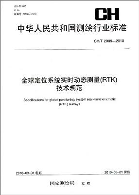 中华人民共和国测绘行业标准CH/T 2009-2010:全球定位系统实时动态测量技术规范.pdf