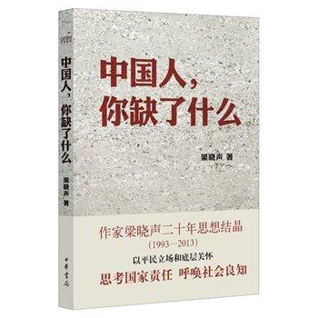 中国人,你缺了什么.pdf