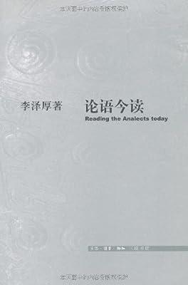 论语今读.pdf