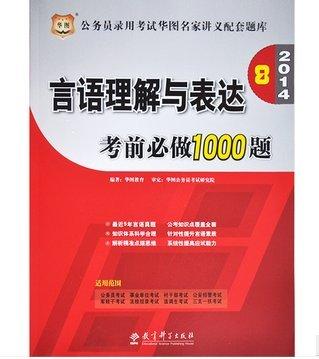 华图2014年公务员考试名家讲义配套题库 言语理解与表达考前必做1000题 第8版.pdf