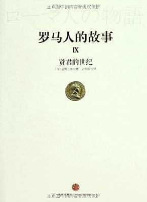 罗马人的故事9:贤君的世纪.pdf