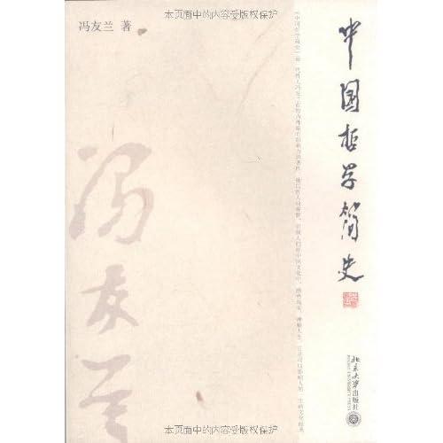 中国哲学简史 冯友兰 特价 正版