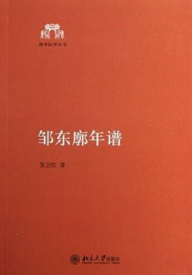 邹东廓年谱.pdf