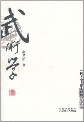 武术学.pdf