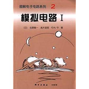 模拟电路1/洛珠加措-图书-亚马逊中国