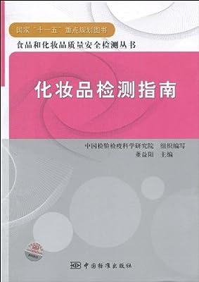 化妆品检测指南.pdf
