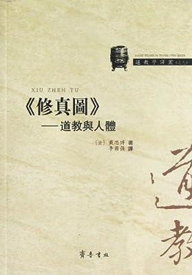 修真图:道教与人体.pdf