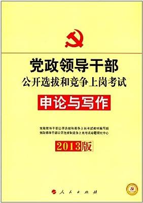 党政领导干部公开选拔和竞争上岗考试:申论与写作.pdf