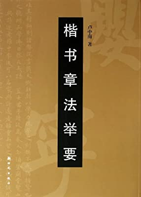 楷书章法举要.pdf