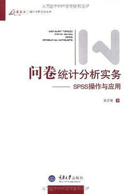 问卷统计分析实务:SPSS操作与应用.pdf