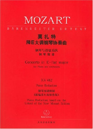 莫扎特降E大调钢琴协奏曲 钢琴与管弦乐队钢琴缩谱KV482图片图片