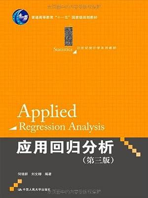 应用回归分析.pdf