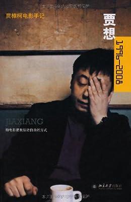 贾想:贾樟柯电影手记.pdf