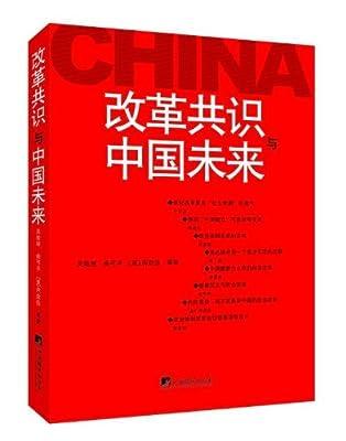 改革共识与中国未来.pdf