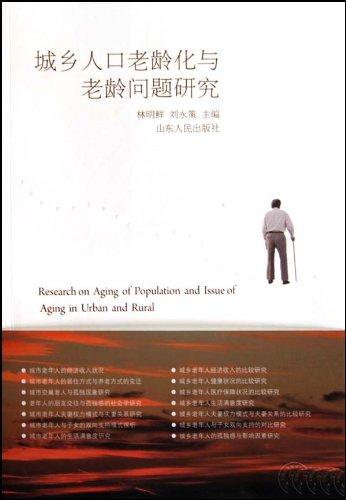 人口问题图片_人口老龄化问题研究