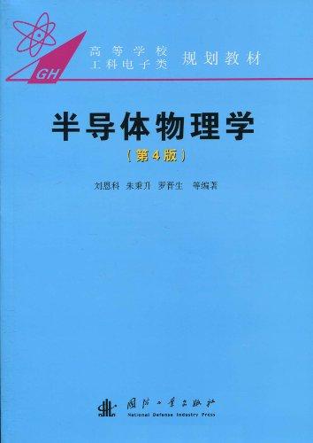 半导体物理学(第4版)-图片