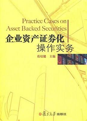 企业资产证券化操作实务.pdf