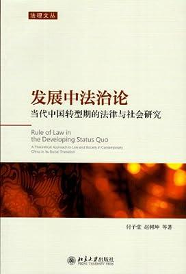 发展中法治论:当代中国转型期的法律与社会研究.pdf