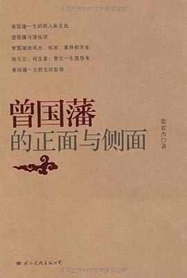 曾国藩的正面与侧面.pdf