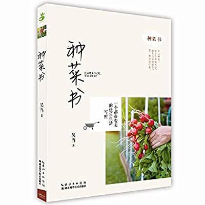 种菜书.pdf