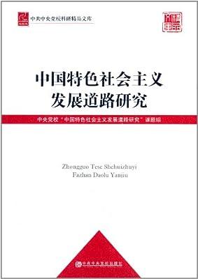 中共中央党校科研精品文库:中国特色社会主义发展道路研究.pdf