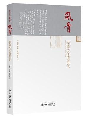 风骨:从京师大学堂到老北大.pdf
