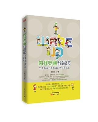 内我觉醒教育法:史上最省力最有效的神奇家教法.pdf