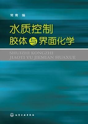 水质控制胶体与界面化学.pdf
