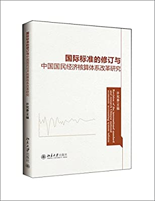 国际标准的修订与中国国民经济核算体系改革研究.pdf