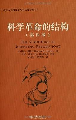 北京大学科技史与科技哲学丛书:科学革命的结构.pdf