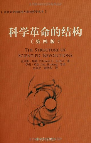 the structure of scientific revolutions Read and learn for free about the following article: the structure of scientific revolutions.