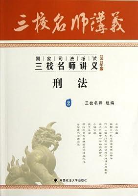 国家司法考试三校名师讲义:刑法.pdf