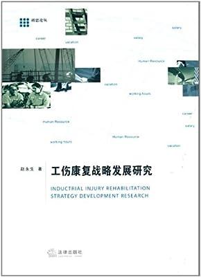 工伤康复战略发展研究.pdf