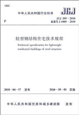 中华人民共和国行业标准:轻型钢结构住宅技术规程.pdf