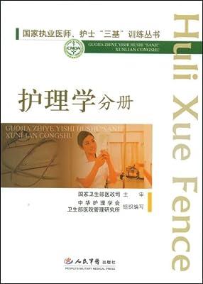 护理学分册.pdf