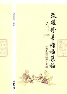 改过修善惜福集福:《太上感应篇》讲记.pdf
