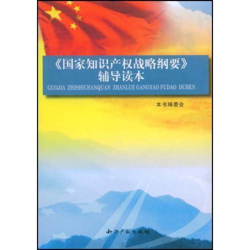 《国家知识产权战略纲要》辅导读本