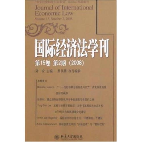 国际经济法学刊第15卷第2期(2008)